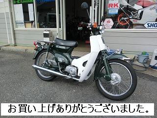 中古車 スーパーカブ90
