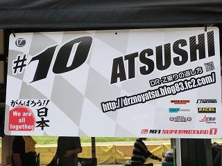 2012 MOTO-1 グライドライド ピット 1