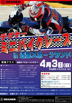 デグナーminibike2016-poster.jpg